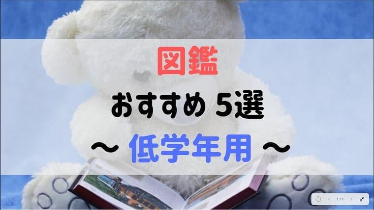 おすすめの図鑑