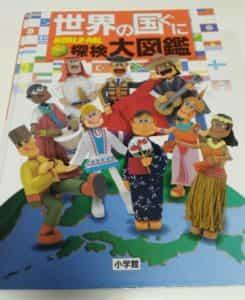 小学館から出版されている「世界の国ぐに WORLD-PAL」