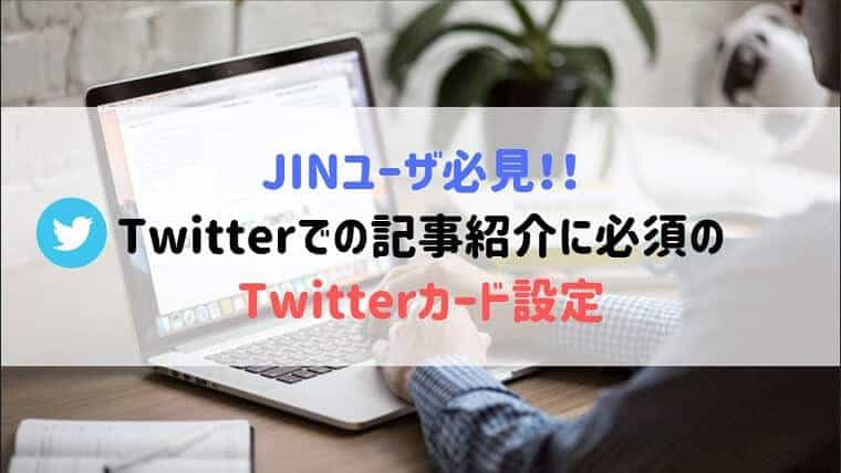 eye_Twitter-card