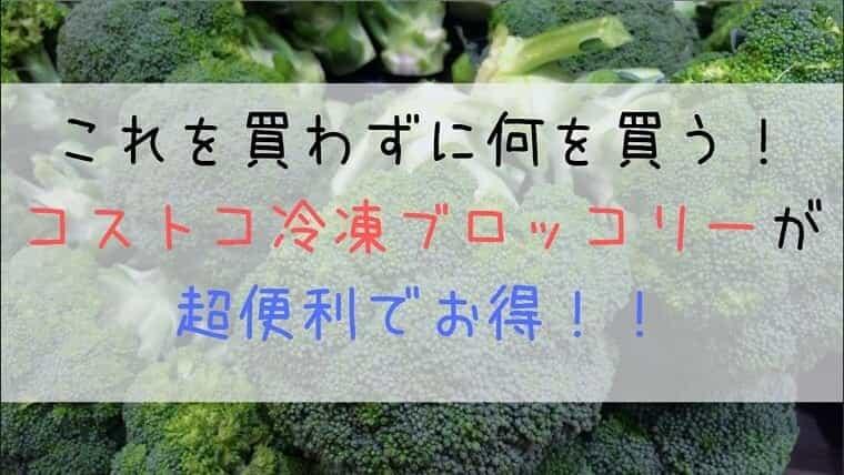 eye_broccoli