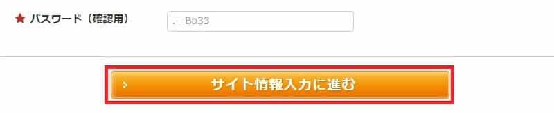 サイト情報入力に進むボタン