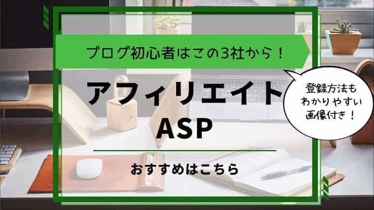 おすすめのアフィリエイトASP