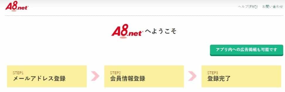 A8.netへようこそ