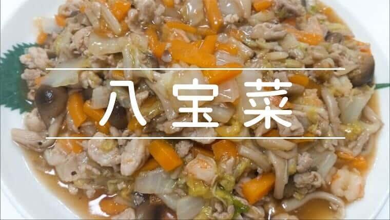 八宝菜のレシピ