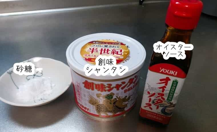 八宝菜の調味料