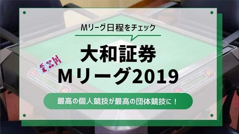 M-League2019