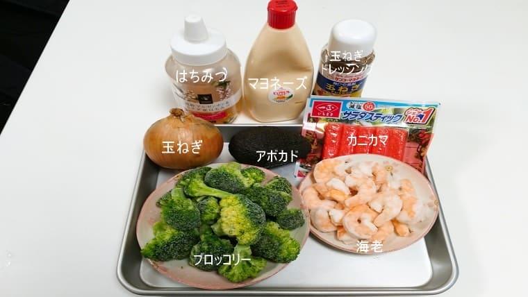 サラダの材料
