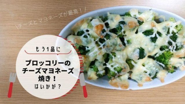 ブロッコリーチーズマヨ