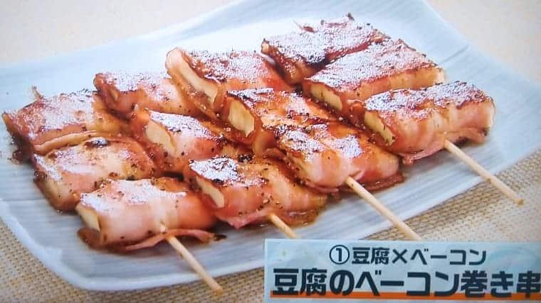 豆腐×ベーコン巻き串