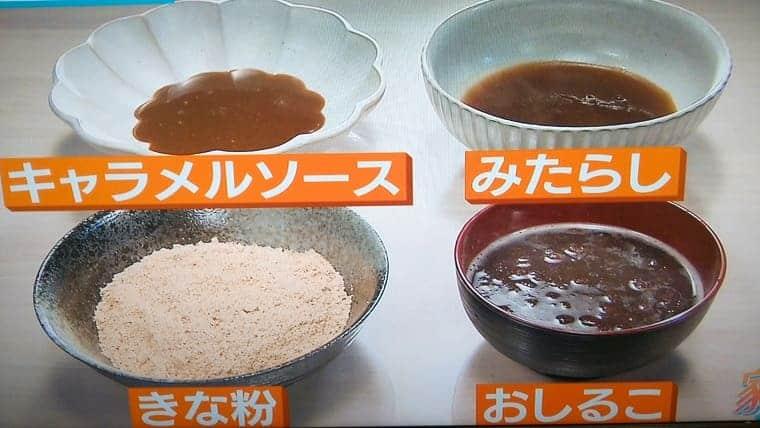 豆腐×片栗粉で作る餅用のソース