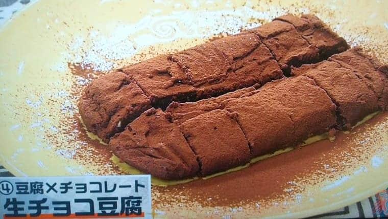 豆腐×チョコで生チョコ