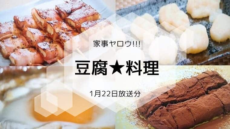 激ウマ豆腐料理