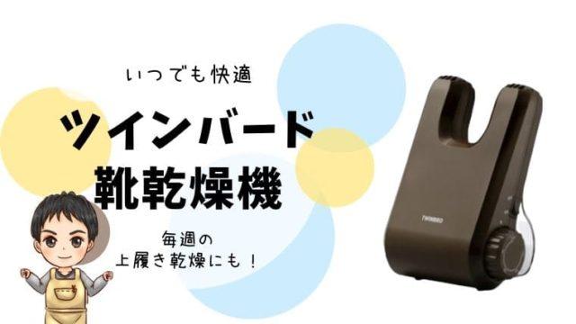 ツインバード靴乾燥機SD4546の口コミ