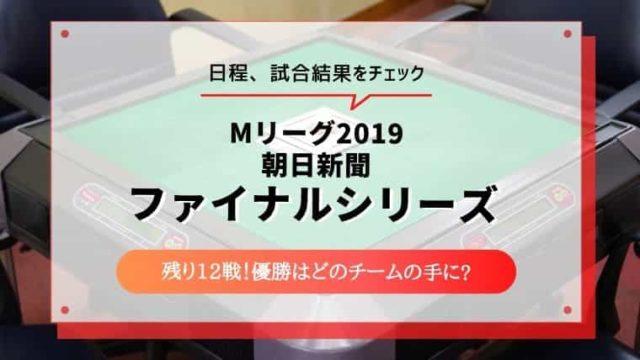 m リーグ 成績