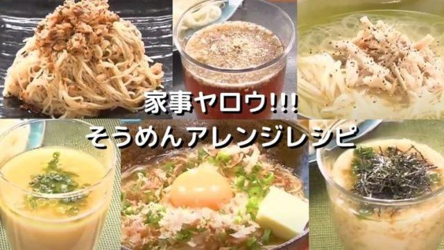 そうめんアレンジレシピ(家事ヤロウ)