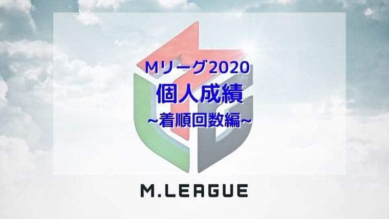 Mリーグ2020個人成績