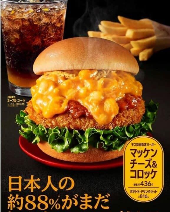 モスバーガーのマッケンチーズ&コロッケ