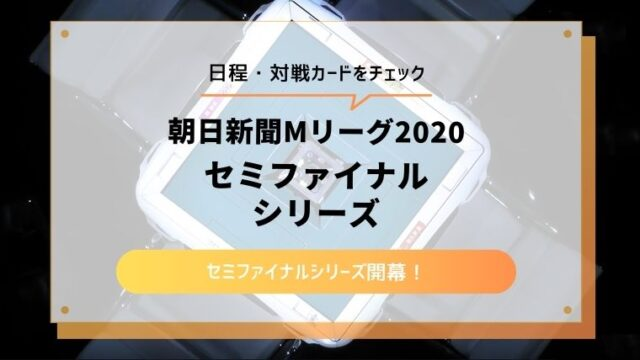 Mリーグ2020セミファイナル日程