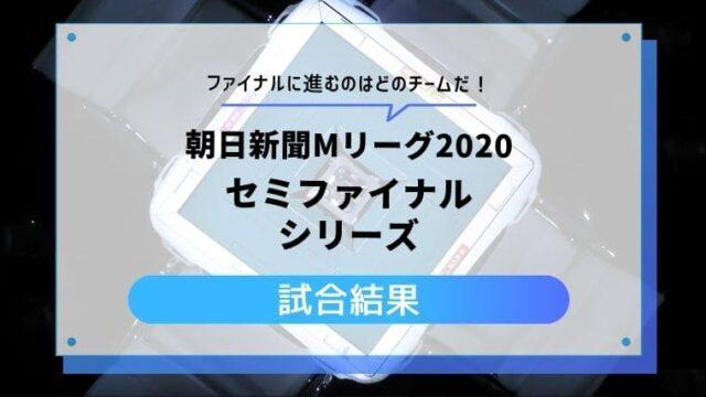 Mリーグ2020セミファイナル結果