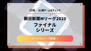Mリーグ2020ファイナル日程