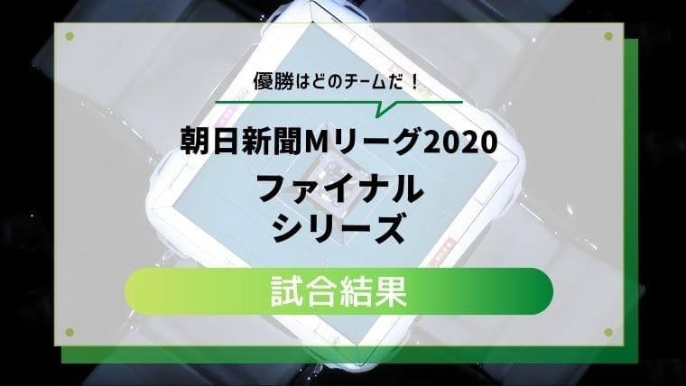 Mリーグ2020ファイナル試合結果