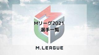 Mリーグ2021選手一覧