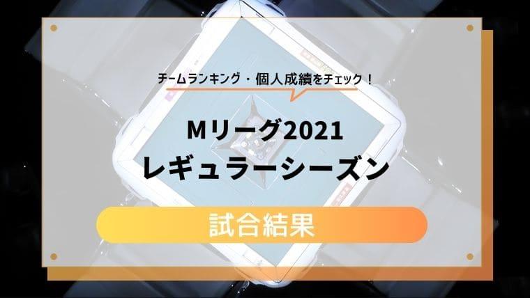 Mリーグ2021シーズン試合結果
