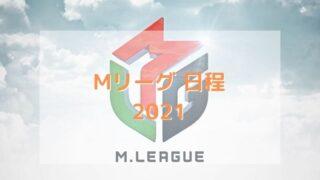 Mリーグ日程2021